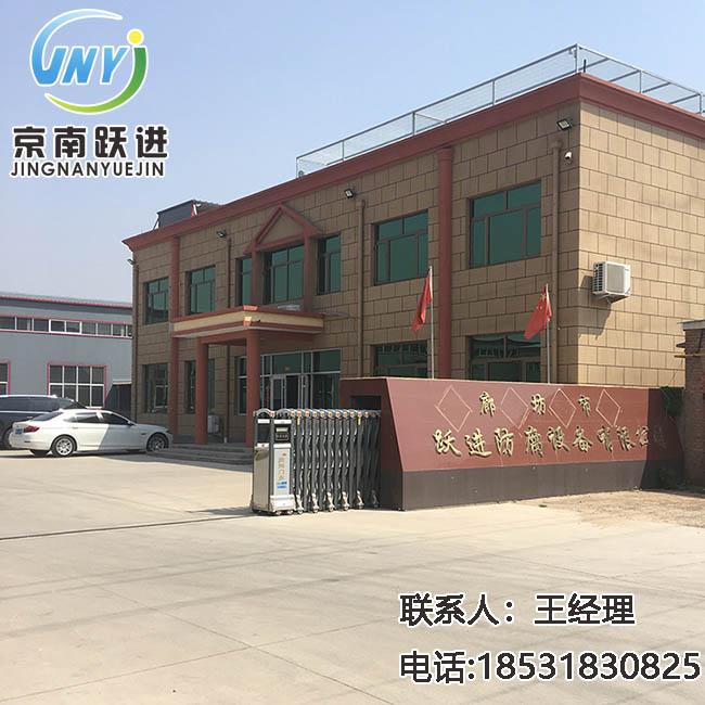 跃进防腐设备有限公司11