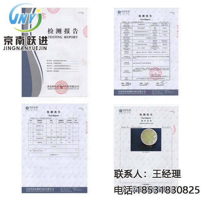 环氧煤沥青漆检验报告